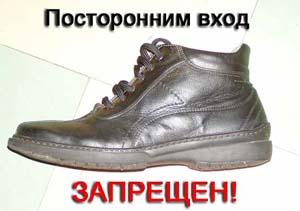 Извините, но без грязной обуви к нам нельзя